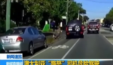 """澳大利亞""""路怒""""司機危險駕駛"""