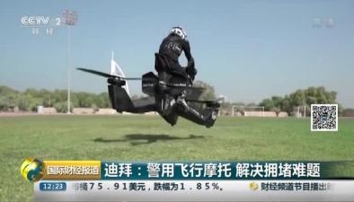 迪拜:警用飛行摩托 解決擁堵難題
