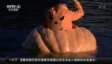 橫渡奧茲河 英巨型南瓜化身獨木舟