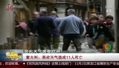 意大利:惡劣天氣造成11人死亡