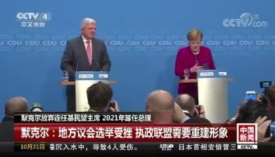 默克爾放棄連任基民盟主席 2021年卸任總理