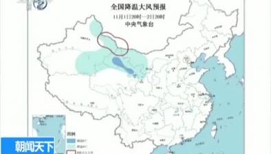 中央氣象臺 冷空氣將影響北方大部