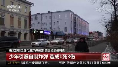 俄北部安全部門遭炸彈襲擊 俄啟動恐襲調查