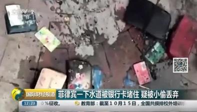 菲律賓一下水道被銀行卡堵住 疑被小偷丟棄