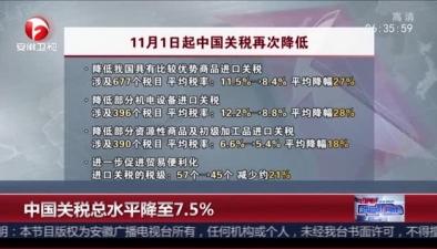 中國關稅總水平降至7.5%