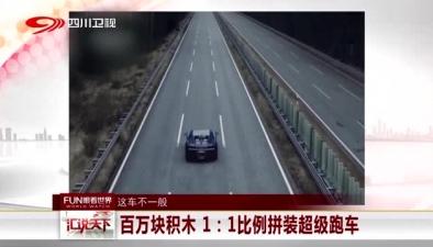 這車不一般:百萬塊積木1:1比例拼裝超級跑車