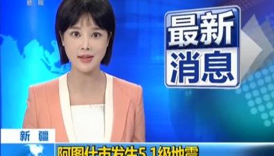 新疆:阿圖什市發生5.1級地震