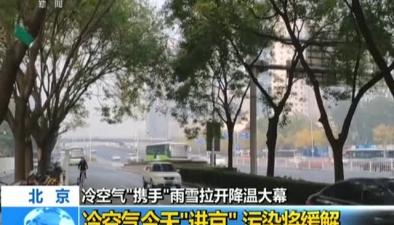 """北京:冷空氣""""攜手""""雨雪拉開降溫大幕 冷空氣今天""""進京"""" 污染將緩解"""