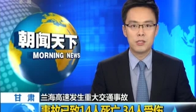 甘肅:蘭海高速發生重大交通事故