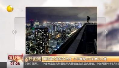 用膽量丈量城市高度 小哥攀爬236米摩天大樓