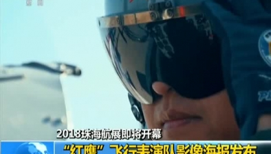 """2018珠海航展即將開幕:""""紅鷹""""飛行表演隊影像海報發布"""