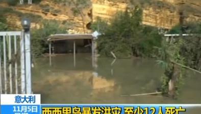 意大利:西西裏島暴發洪災 至少12人死亡