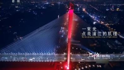 上海不夜的精彩