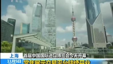 """上海:首屆中國國際進口博覽會今天開幕消費者如何""""買買買"""""""