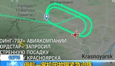 俄羅斯:俄航一客機因故障緊急迫降