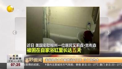 美國獨居女子被困浴缸五天 冷了放熱水
