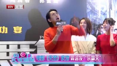 """《無雙》慶功 周潤發""""樂翻天""""?"""