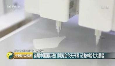 首屆中國國際進口博覽會開幕 記者體驗七大展區