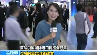 首屆中國國際進口博覽會開幕:記者探訪中國館
