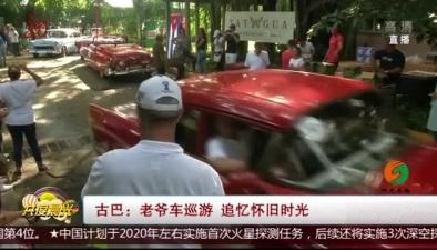 古巴:老爺車巡遊 追憶懷舊時光