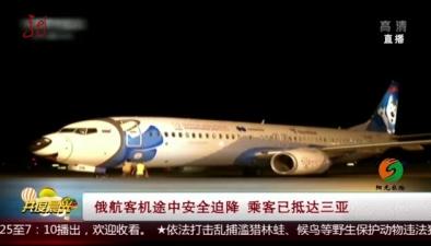 俄航客機途中安全迫降 乘客已抵達三亞