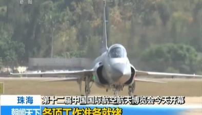 第十二屆中國國際航空航天博覽會今天開幕:各項工作準備就緒
