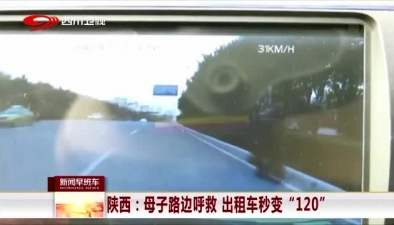 """陜西:母子路邊呼救 出租車秒變""""120"""""""