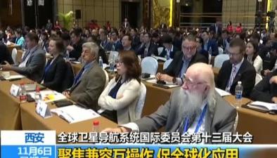 西安:全球衛星導航係統國際委員會第十三屆大會聚焦兼容互操作 促全球化應用