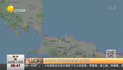 印尼失事客機空速表多次異常