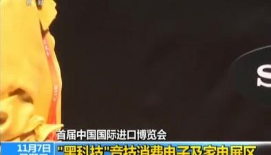 """首屆中國國際進口博覽會:""""黑科技""""競技消費電子及家電展區"""