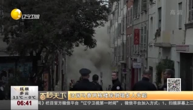 法國馬賽兩棟樓房倒塌多人失蹤