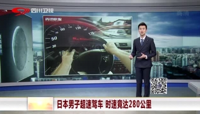 日本男子超速駕車 時速竟達280公裏?!