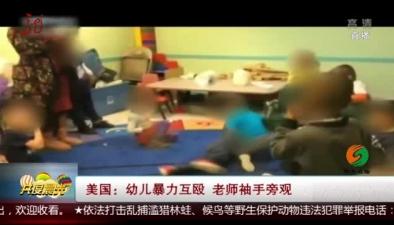美國:幼兒暴力互毆 老師袖手旁觀
