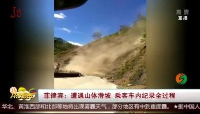 菲律賓:遭遇山體滑坡 乘客車內紀錄全過程