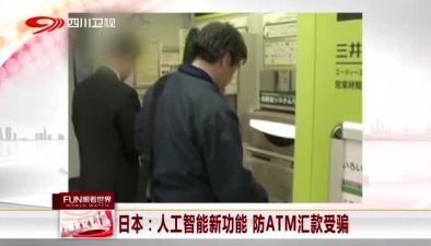 日本:人工智能新功能 防ATM匯款受騙