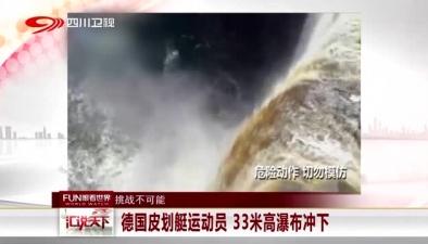 德國皮劃艇運動員 33米高瀑布衝下