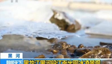 黑河:黑龍江黑河段江面出現冰淩景觀