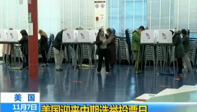 美國:美國迎來中期選舉投票日