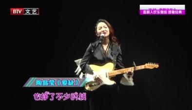 陶晶瑩 出道28年首開個唱