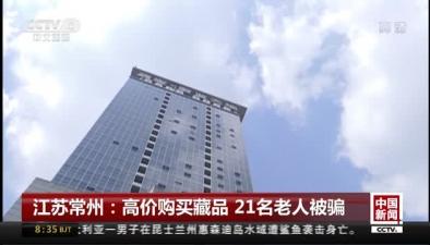 江蘇常州:高價購買藏品 21名老人被騙