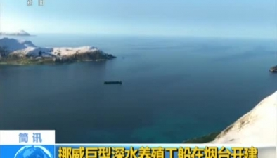 挪威巨型深水養殖工船在煙臺開建