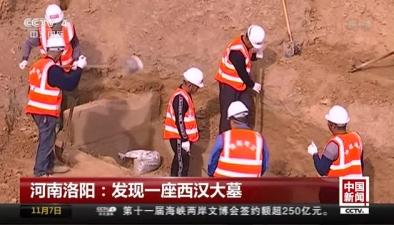 河南洛陽:發現一座西漢大墓