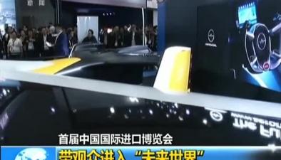 """首屆中國國際進口博覽會:帶觀眾進入""""未來世界"""""""