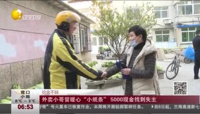 """拾金不昧:外賣小哥留暖心""""小紙條"""" 5000現金找到失主"""