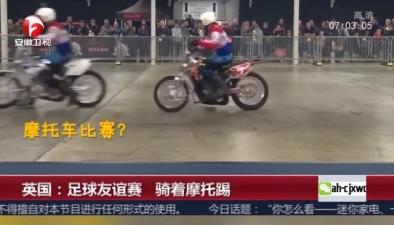騎著摩托踢的足球賽?