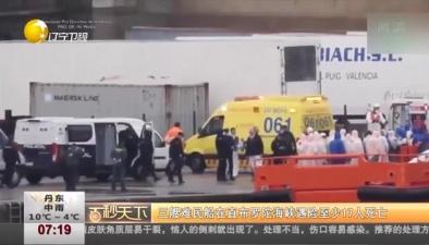三艘難民船在直布羅陀海峽遇險至少17人死亡