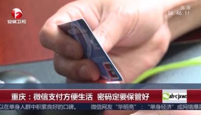 重慶:微信支付方便生活 密碼定要保管好