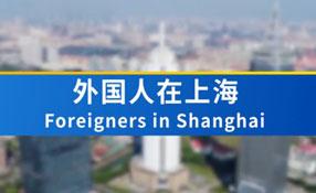 外國人在上海