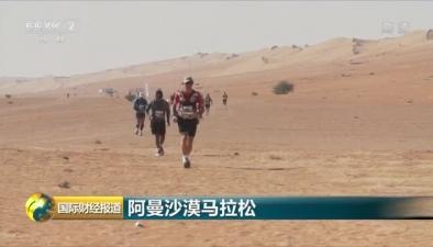 阿曼沙漠馬拉松