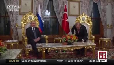 俄土總統舉行閉門會談